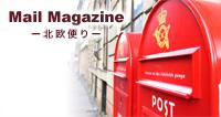 Mail Magazine 北欧便り