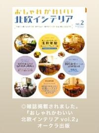 「おしゃれかわいい北欧インテリア vol.2」オークラ出版